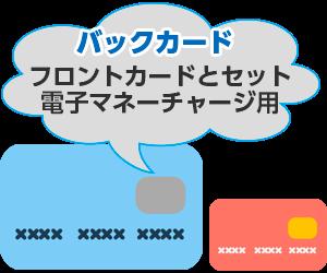 バックカードの特徴