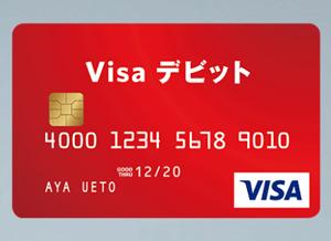 デビットカードの特徴