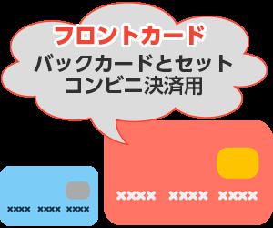 フロントカードの特徴