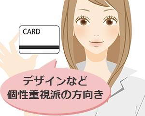 独立系クレジットカードの特徴