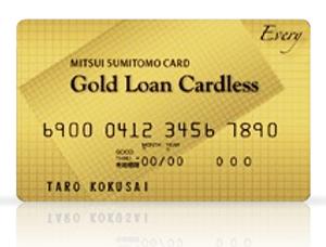 ローンカードの特徴