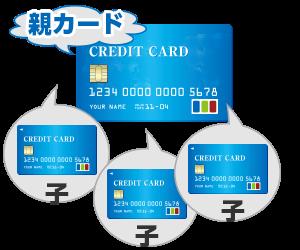 親カードの特徴