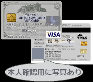 写真付きクレジットカードの特徴