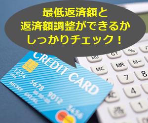 リボ払い専用クレジットカードの特徴
