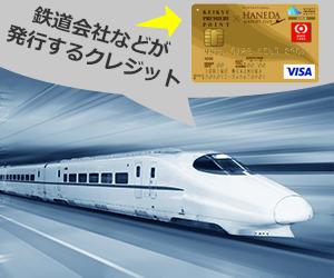 交通系クレジットカードの特徴