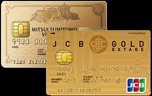 ヤングゴールドカードの特徴