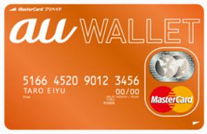 au WALLET(ウォレット)の特徴
