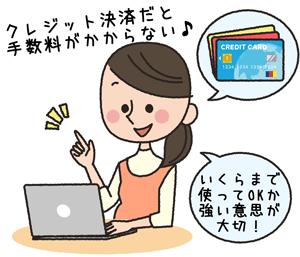 強い意思をもてば、クレジットカードでの購入は節約に!ネット通販だと手数料がかからない!