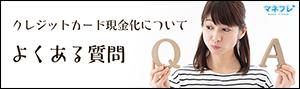 クレジットカード現金化のよくある質問Q&A