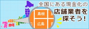 日本全国に存在する現金化店舗業者を探し方や見つけ方など