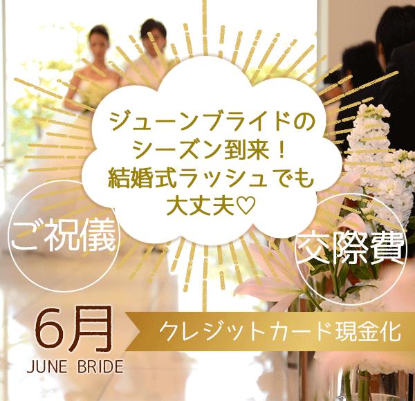 【6月の現金化】結婚式などで交際費が増える傾向にある便利な現金化