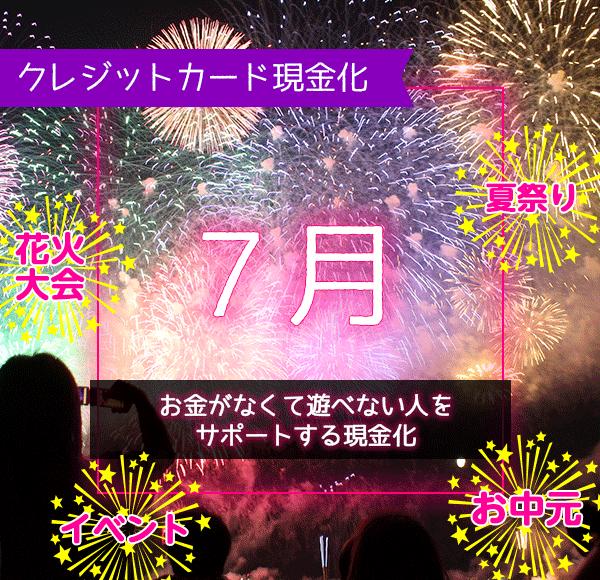 【7月の現金化】7月には楽しい行事がたくさん!現金化で急な出費に対応