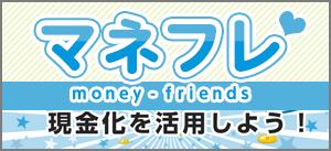 マネフレのカード現金化