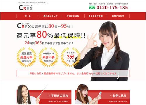 CREX(クレックス)
