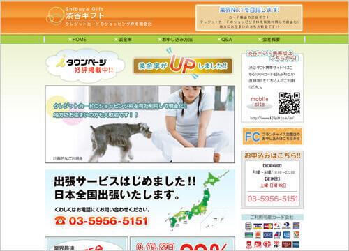 渋谷ギフト