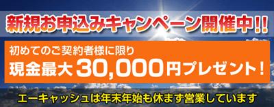 エーキャッシュは現在新規お申込みキャンペ-ン開催中!!