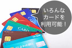 ビッグギフトならどんなクレジットカードも対応できるかも