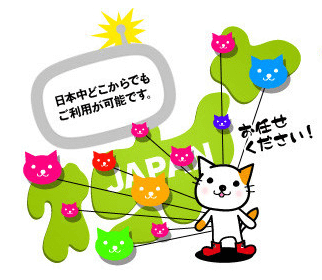 クレ現なら日本中どこでも現金化が利用可能です!