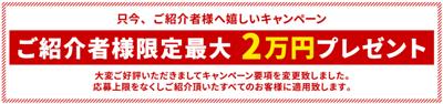 ハピネスでは只今ご紹介さま限定最大2万円をプレゼントしております
