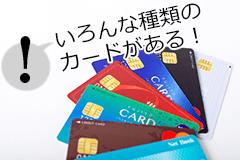クレジットカードがあれば申込可能です