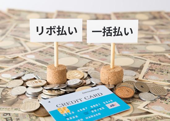 クレジットカード現金化のリボ払いか一括払いか選ぼう