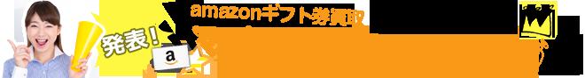 amazonギフト券買取のおすすめ!マネフレ現金化ランキング発表!