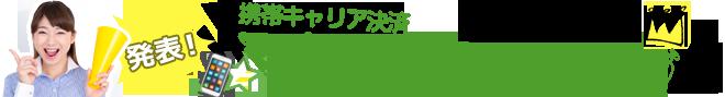 携帯キャリア決済のおすすめ!マネフレ現金化ランキング発表!