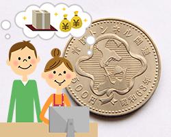 記念硬貨の相場として高額査定が期待できるものはレア