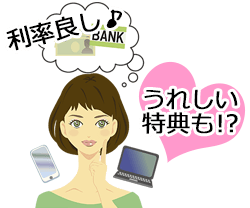 インターネットバンキングは一般的な銀行よりも特典が多い