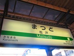 松戸駅のホーム