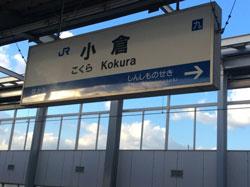 小倉駅ホーム