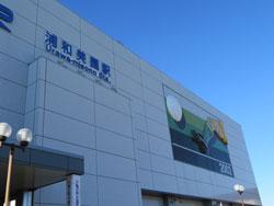 浦和の駅前