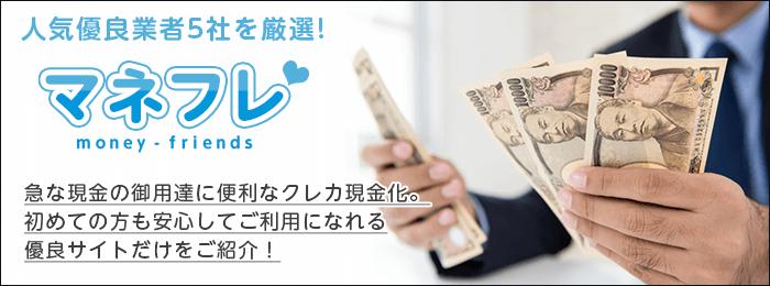 人気クレジットカード現金化優良業者5社を厳選!