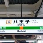 東京のベッドタウン八王子でクレジットカードを現金化するサラリーマンたち