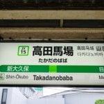学生の街として有名な高田馬場でクレジットカードを現金化するには?