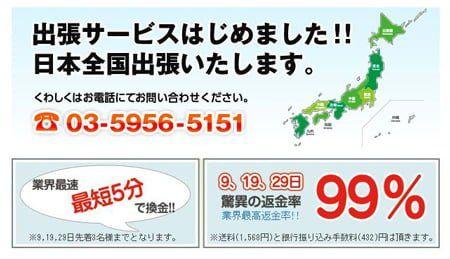渋谷ギフトは出張サービスをはじめました!