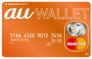 auの料金支払いにじ銀(じぶん銀行)も便利!au WALLET(ウォレット)カード