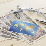 カードでお金を作る方法として定着している現金化手法とは