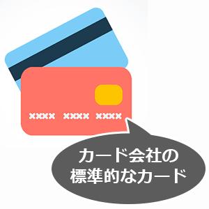 クラシックカードは実用性が高く発行しやすいから一般的な用途を兼ね備えている