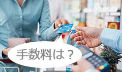 クレジットカード使用した現金化手数料の違い