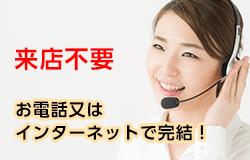 クレジットカード現金化の求人広告とスタッフサービスや派遣など