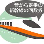 新幹線の回数券を売り現金化は今でも可能