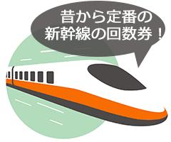 新幹線の回数券を売りクレジットカード現金化は今でも可能!?