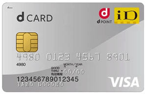 dカードはdポイント還元率も高くドコモ口座発行で種類もサービスも豊富