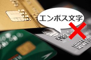 エンボスレスカードなら大切にしているお財布やカード入れがスリムになり傷がつかない