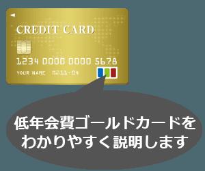 ゴールド(GOLD)クレジットカード