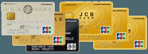 法人カードは支払いを1本化・簡素化するメリットで支払い能力重視!