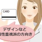 独立系カード