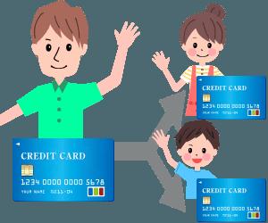 子カードを大切に使うことで家計の管理やポイント効率を良くする