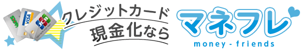 流通系カード現金化(イオン・セブンプラス・マイレージプラスセゾン)